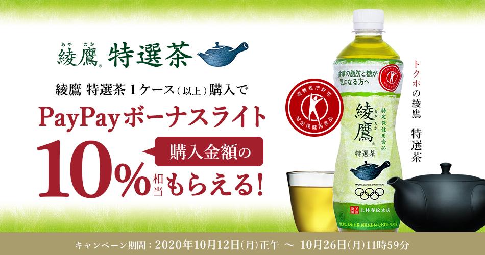 綾鷹特選茶キャンペーン