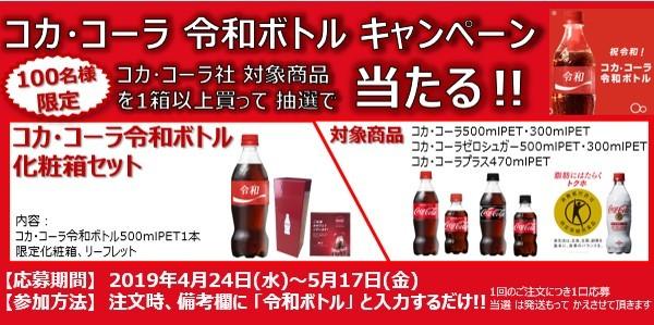 コカ・コーラ令和ボトル
