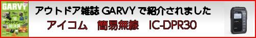 GARVYでIC-DPR30が紹介されました