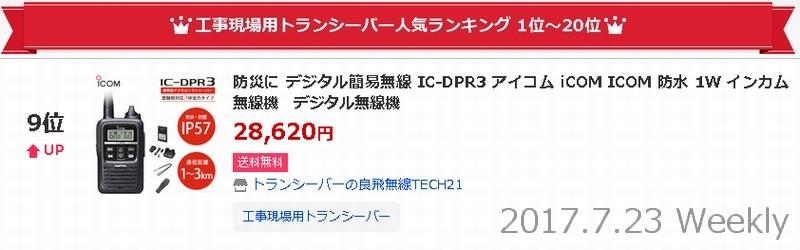 簡易無線機IC-DPR3