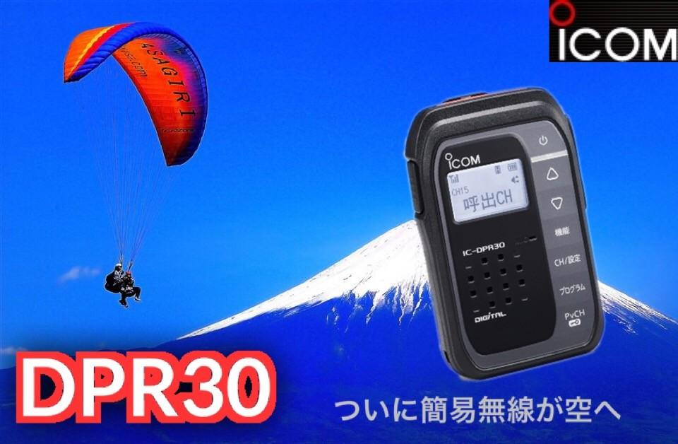 簡易無線IC-DPR30