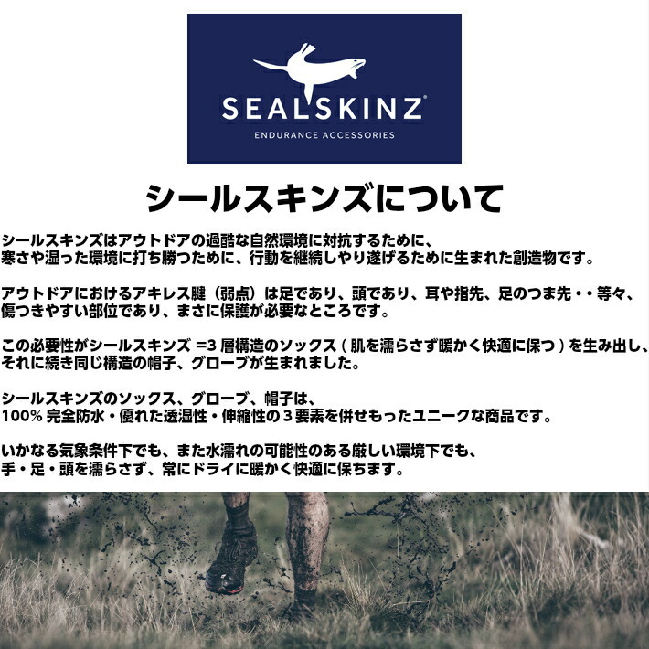 sealskinz product