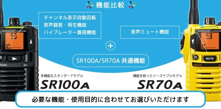 スタンダードトランシーバー SR100A 激安 大特価 売れ筋│豊富な本体カラーが魅力!SR40はこちらから!