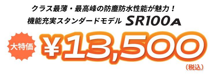 スタンダードトランシーバー SR100A 激安 大特価 売れ筋│