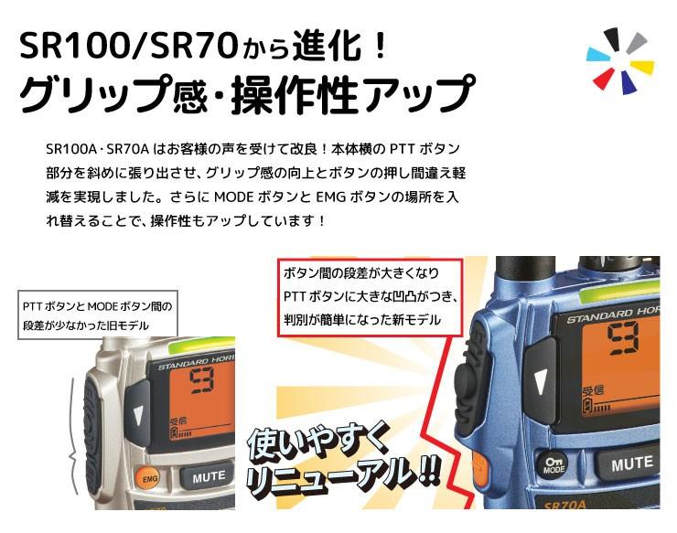 スタンダードトランシーバー SR100A 激安 大特価 売れ筋│使いやすくリニューアルされたボディ