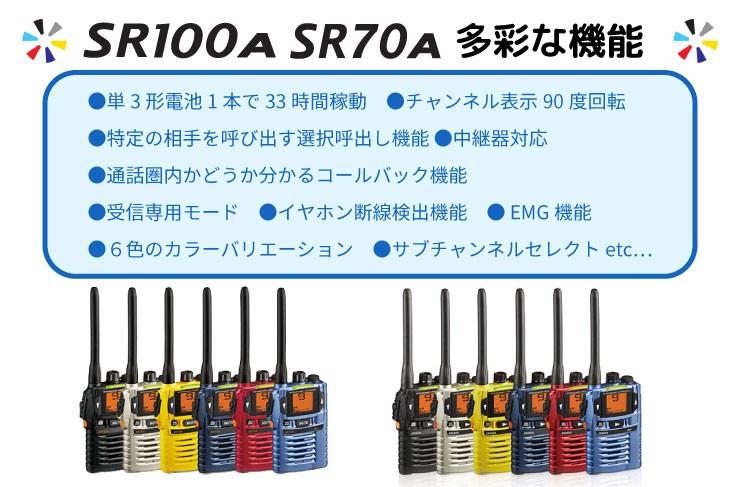 スタンダードトランシーバー SR100A 激安 大特価 売れ筋│多彩な機能を備えるトランシーバー!
