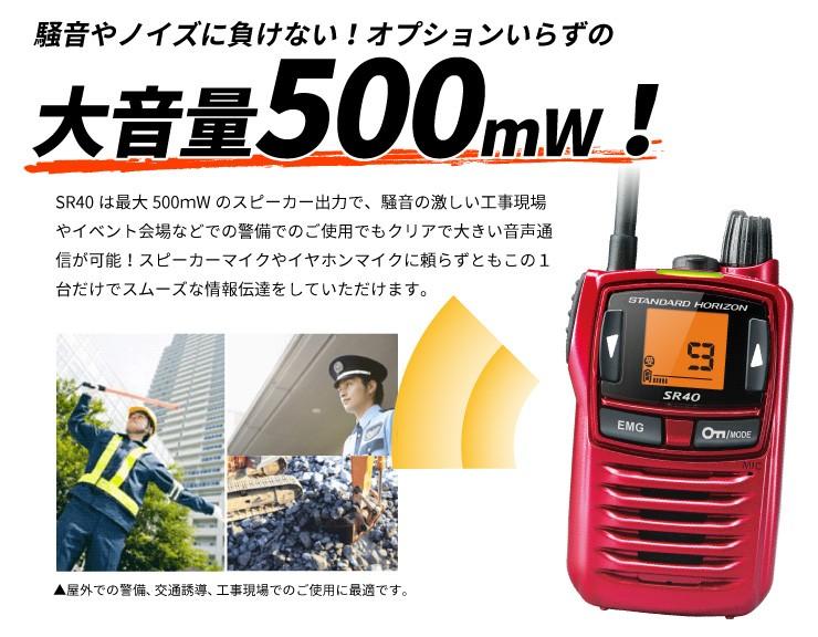 防水 トランシーバー SR40 防水無線機 騒音に負けない大音量500mW