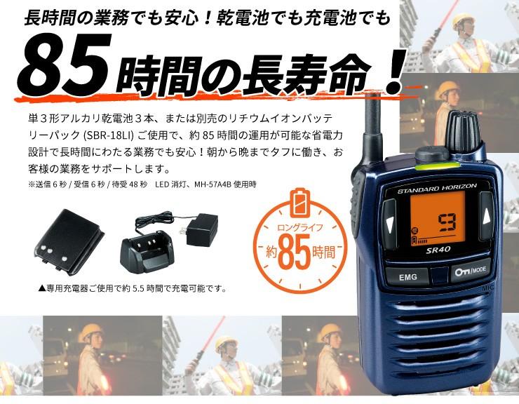 防水 トランシーバー SR40 防水無線機