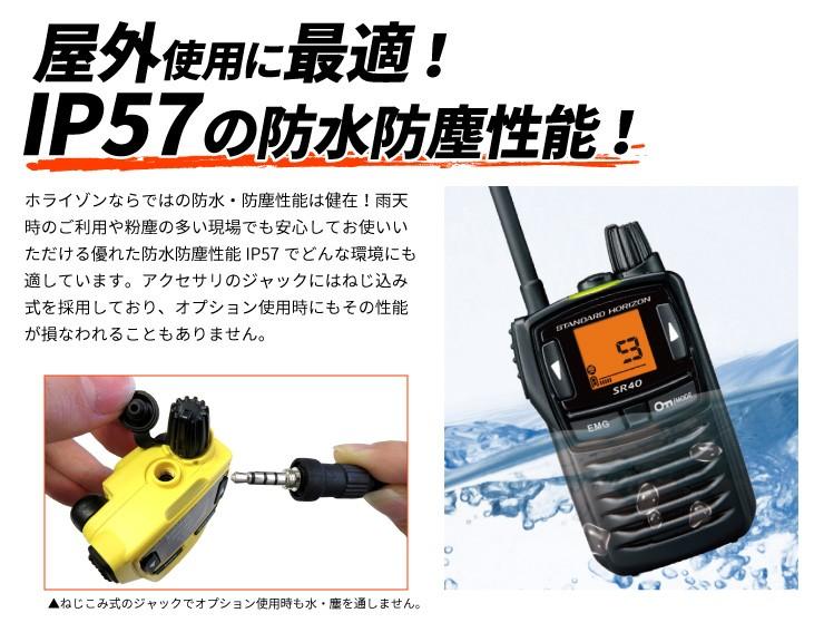 防水 トランシーバー SR40 防水無線機 激安  屋外使用、警備業に最適な防水性能