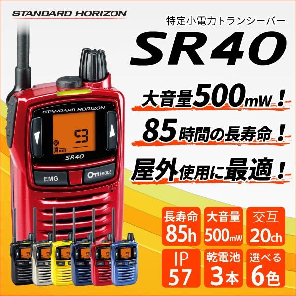 防水トランシーバー 防水無線機 SR40 スタンダードホライゾン