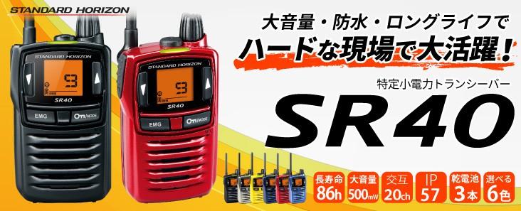 防水 トランシーバー SR40 防水無線機 大特価 防水、大音量、長寿命でハードな現場で大活躍