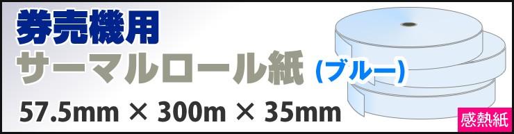 券売機用サーマルロール紙57.5mmx300mx35mm・ブルー