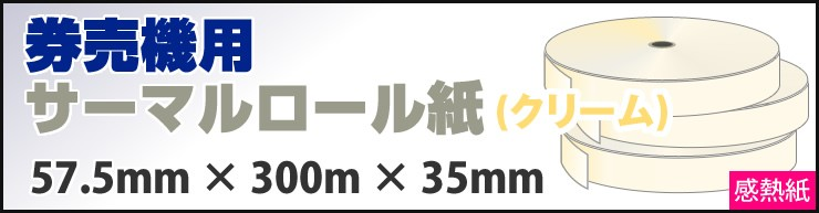 券売機用サーマルロール紙57.5mmx300mx35mm・クリーム