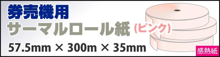 券売機用サーマルロール紙57.5mmx300mx35mm・ピンク