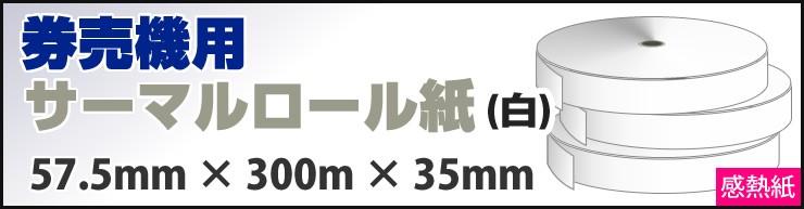 券売機用サーマルロール紙57.5mmx300mx35mm・白