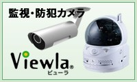 監視・防犯カメラ