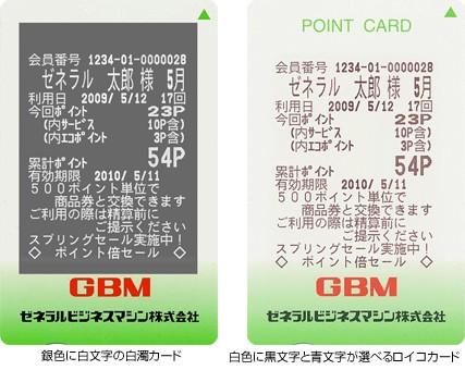 リライト(書き換え)カード