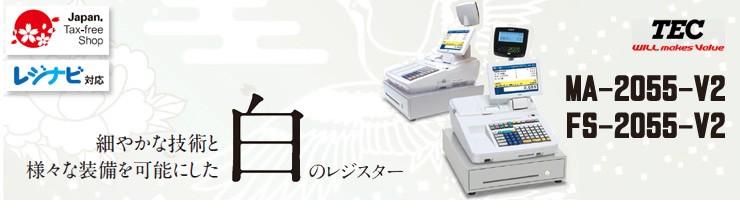 MA-2055-V2・FS-2055-V2 細やかな技術と様々な装備を可能にした白のレジスター
