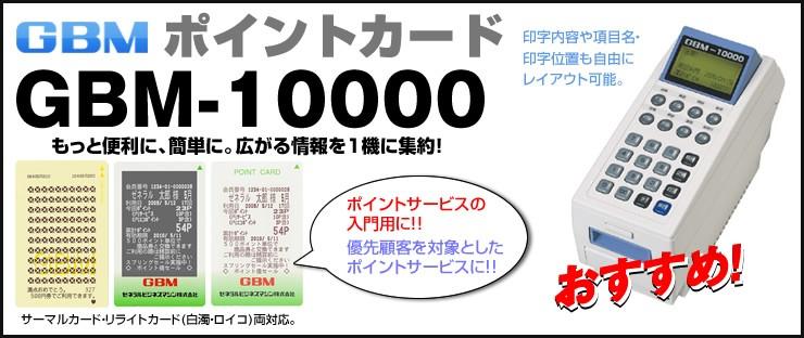 GBM-10000 もっと便利に、簡単に。広がる情報を1機に集約!