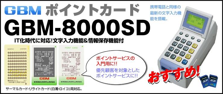 GBM-8000SD IT化時代に対応!文字入力機能&情報保存機能付