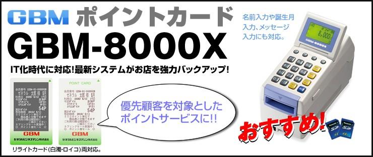 GBM-8000X IT化時代に対応!最新システムがお店を強力バックアップ!