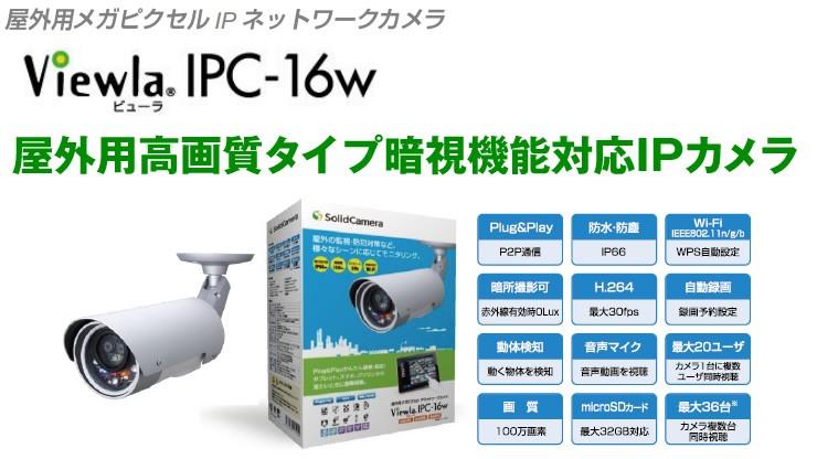 屋外用高画質タイプ暗視機能対応IPカメラ