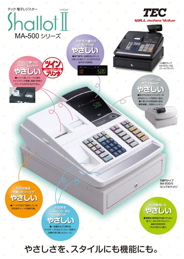 テック電子レジスターShallotIIMA-500シリーズ