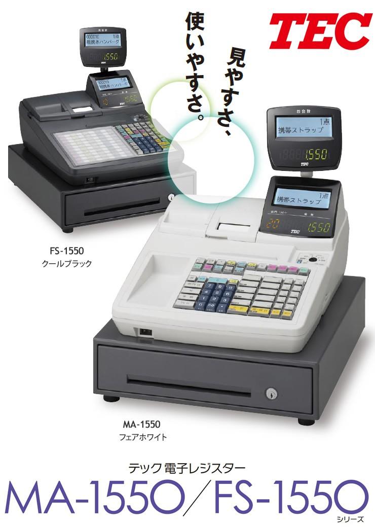 見やすさ、使いやすさ。TEC電子レジスターMA-1550/FS-1550シリーズ