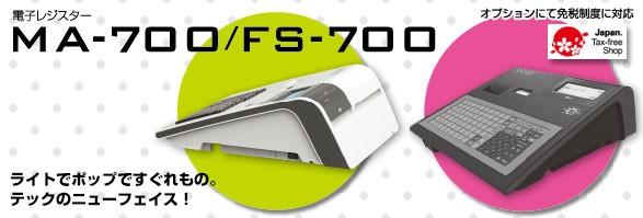 電子レジスターMA-700/FS-700