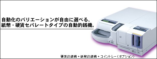 自動化のバリエーションが自由に選べる、紙幣・硬貨セパレートタイプの自動釣銭機。自動釣銭機 VITESE(ヴィッテス) VT-200