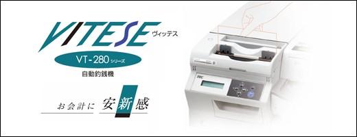 自動釣銭機 VITESE(ヴィッテス) VT-280シリーズ
