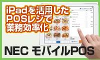 NEC モバイルPOS