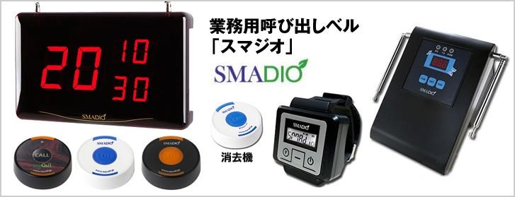 高機能!低価格!新しいコードレスチャイムシステム『スマジオ/SMADIO』
