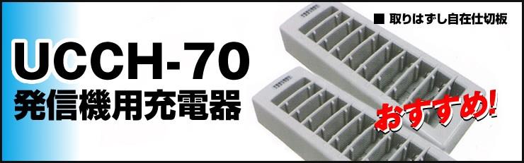 ソフトコール発信機用充電器