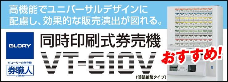 高機能でユニバーサルデザインに配慮し、効果的な販売演出が測れる。VT-G10V(低額紙幣タイプ)