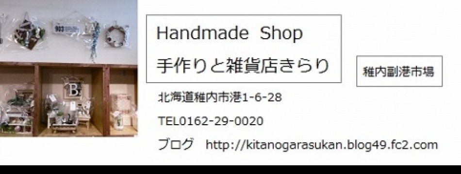 北海道稚内 手作りの店きらり