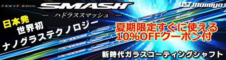 日本発ガラスコーティングシャフト ハドラススマッシュ
