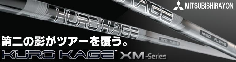 クロカゲXM 単体、スリーブ付きシャフトあります。