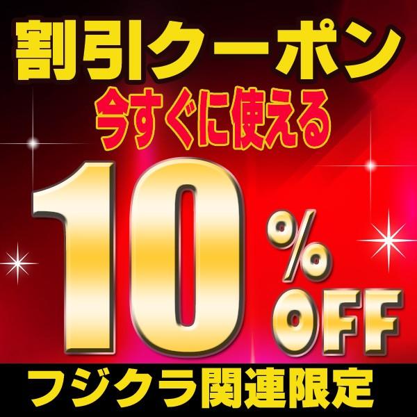 今すぐ使えるフジクラ【MCF】スリーブ付きシャフト限定10%割引クーポン