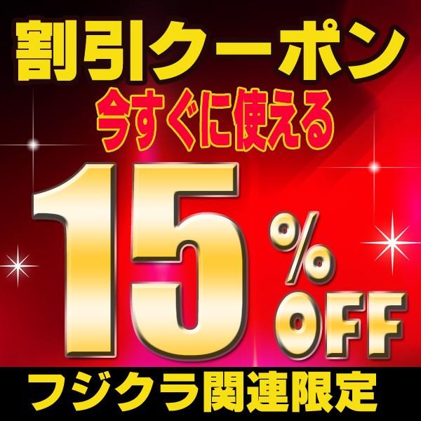 今すぐ使えるフジクラ【キャロウェイ】スリーブ付きシャフト限定15%割引クーポン