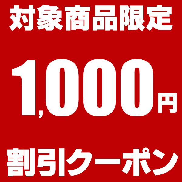 期間限定フジクラシャフト&カスタムシャフト1000円OFFクーポン