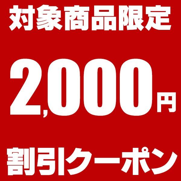 期間限定フジクラシャフト&カスタムシャフト2000円OFFクーポン