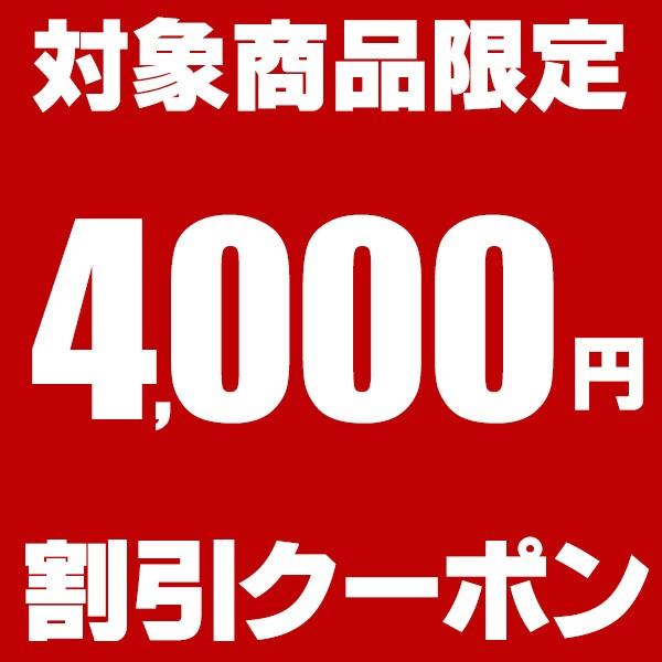 期間限定フジクラシャフト&カスタムシャフト4,000円OFFクーポン