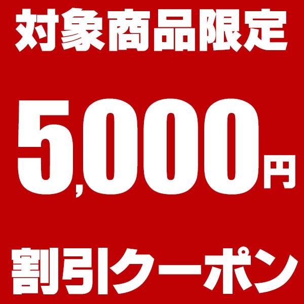 期間限定フジクラシャフト&カスタムシャフト5000円OFFクーポン