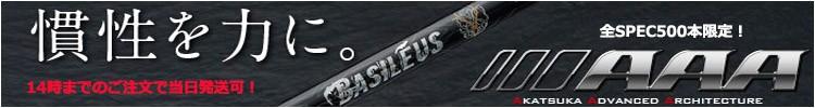 20バシレウス
