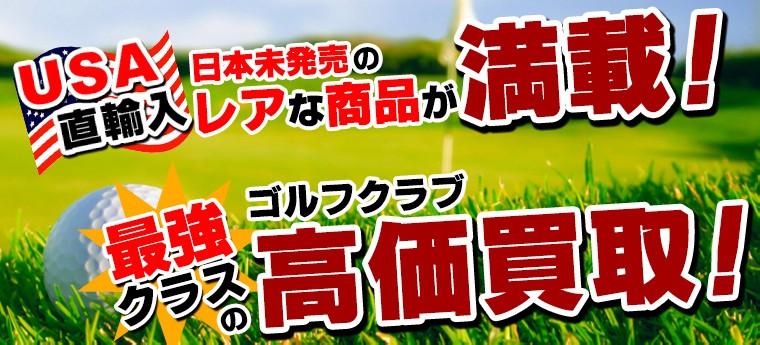 USA直輸入 日本未発売のレアな商品が満載!最強暮らすのゴルフクラブ高価買取!