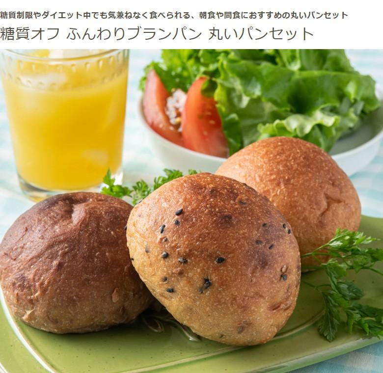 糖質オフ ふんわりブランパン 丸いパンセット