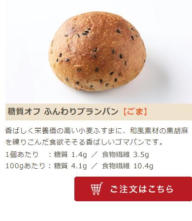 糖質オフ ふんわりブランパン【ごま】