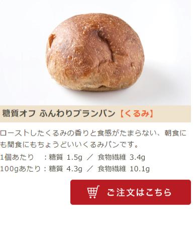 糖質オフ ふんわりブランパン【くるみ】
