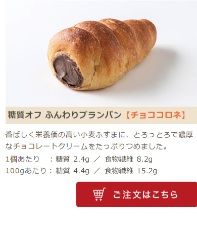 糖質オフ ふんわりブランパン【チョココロネ】